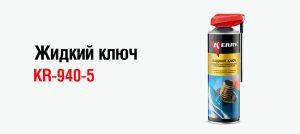 KR-940-5 facebook