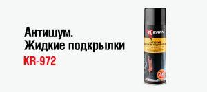 KR-972 VK NEWS
